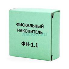 Фискальный накопитель ФН-1.1
