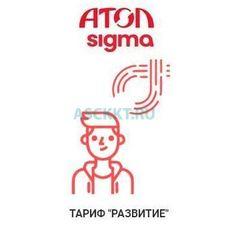 "Активация лицензии ПО Sigma сроком на 1 год тариф ""Развитие"""