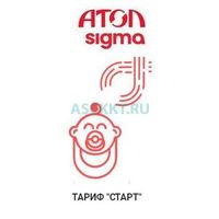 "Активация лицензии ПО Sigma сроком на 1 год тариф ""Старт"""