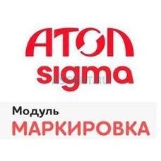 Лицензия на ПО SIGMA «Модуль МАРКИРОВКА»