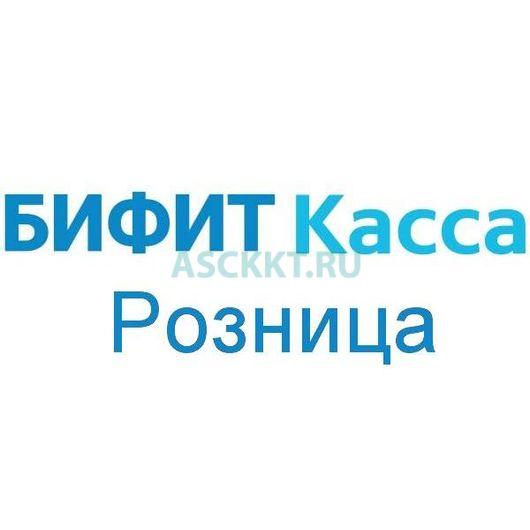 БИФИТ Касса Розница