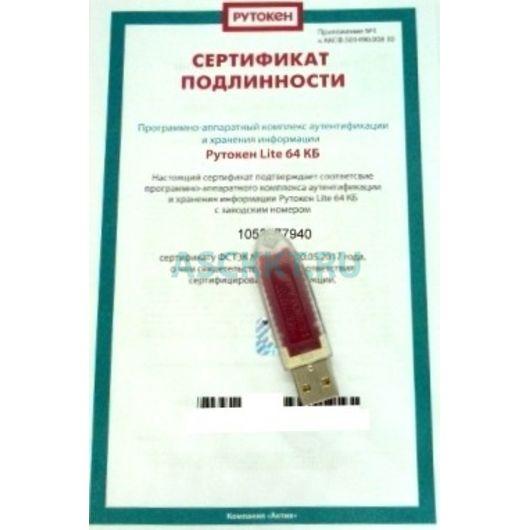 Рутокен Lite64 КБ сертификат ФСТЭК в индивидуальной упаковке