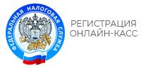 Регистрация ОНЛАЙН-Касс