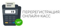 Перерегистрация ОНЛАЙН-Касс