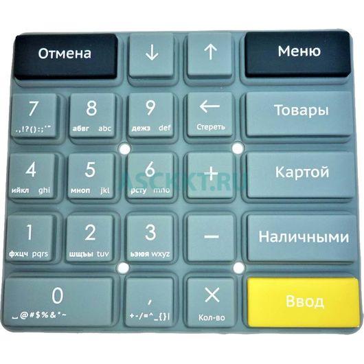 Клавиатура силиконовая (Касса Ф)